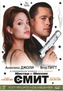 Смотреть фильм Мистер и миссис Смит (режиссерская версия)