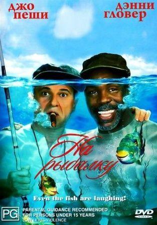 Смотреть фильм На рыбалку!