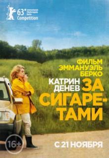 Смотреть фильм За сигаретами