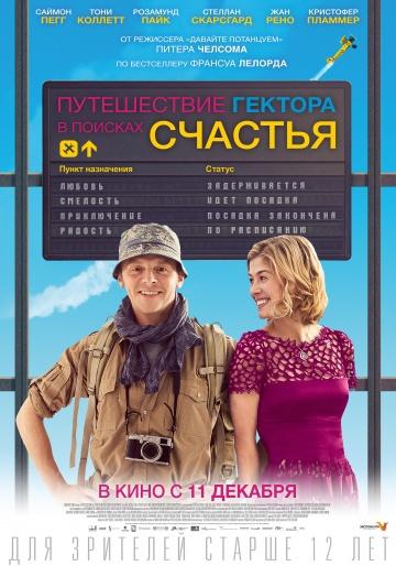 Смотреть фильм Путешествие Гектора в поисках счастья