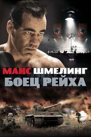 Смотреть фильм Макс Шмелинг: Боец Рейха