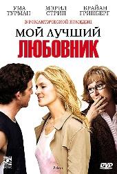 Смотреть фильм Мой лучший любовник