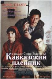 Смотреть фильм Кавказский пленник