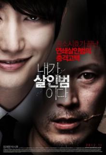 Смотреть фильм Признание убийцы