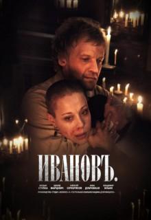 Смотреть фильм Ивановъ