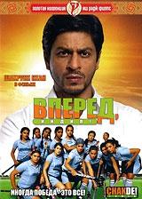 Смотреть фильм Вперед, Индия!
