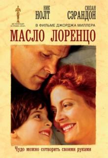 Смотреть фильм Масло Лоренцо