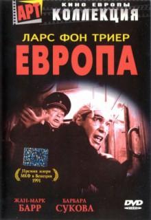Смотреть фильм Европа
