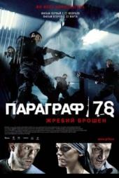 Смотреть фильм Параграф 78 (Фильм первый Фильм второй)