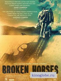 Смотреть фильм Загнанные лошади