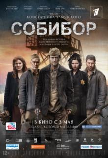 Смотреть фильм Собибор