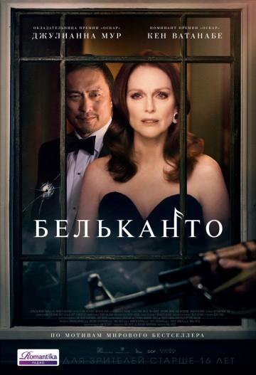 Смотреть фильм Бельканто