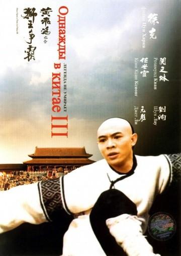 Смотреть фильм Однажды в Китае 3