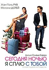 Смотреть фильм Сегодня ночью я сплю с тобой