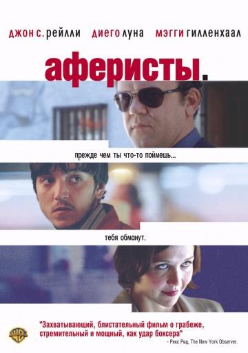 Смотреть фильм Аферисты