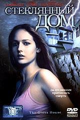 Смотреть фильм Стеклянный дом