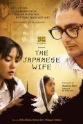 Смотреть фильм Японская жена