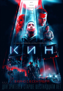 Смотреть фильм Кин