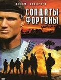 Смотреть фильм Солдаты фортуны