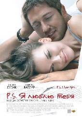 Смотреть фильм P.S. Я люблю тебя