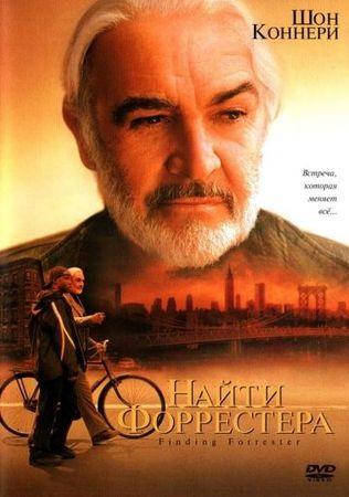 Смотреть фильм Найти Форрестера
