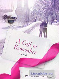 Смотреть фильм Подарки на память