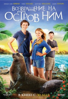 Смотреть фильм Возвращение на остров Ним