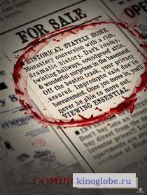 Смотреть фильм Его стены были в крови