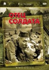 Смотреть фильм Отец солдата