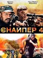 Смотреть фильм Снайпер 4