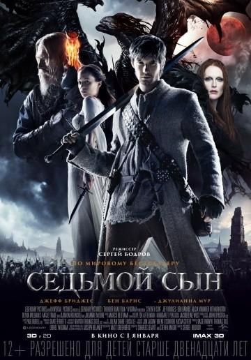Смотреть фильм Седьмой сын