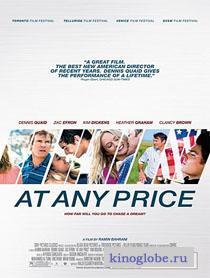 Смотреть фильм Любой ценой