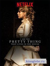 Смотреть фильм Прелесть, живущая в доме