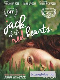 Смотреть фильм Джек из Красных сердец