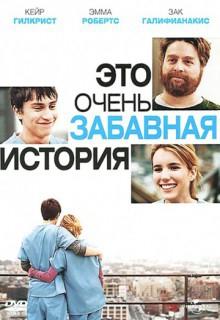 Смотреть фильм Это очень забавная история