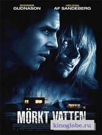 Смотреть фильм Темная вода