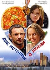 Смотреть фильм Две истории о любви