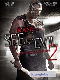 Смотреть фильм Не вижу зла 2