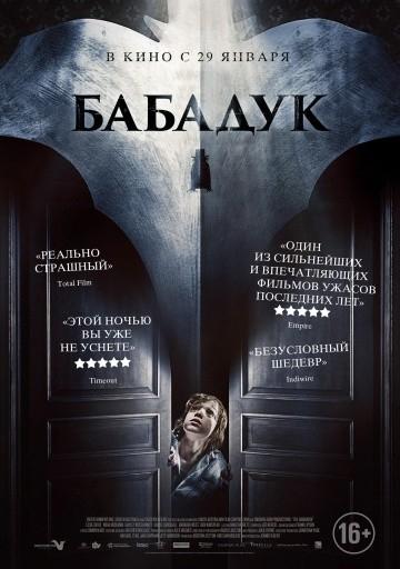 Смотреть фильм Бабадук