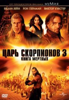 Смотреть фильм Царь скорпионов 3: Книга мертвых