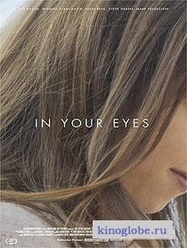 Смотреть фильм В твоих глазах