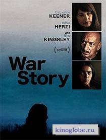 Смотреть фильм Военная история