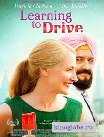 Смотреть фильм Уроки вождения