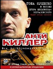 Смотреть фильм Антикиллер