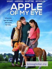 Смотреть фильм Зеница ока