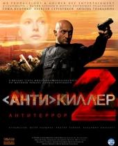 Смотреть фильм Антикиллер 2: Антитеррор