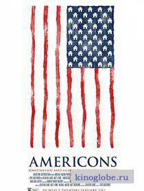 Смотреть фильм Америкосы
