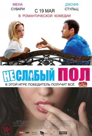 Смотреть фильм Неслабый пол