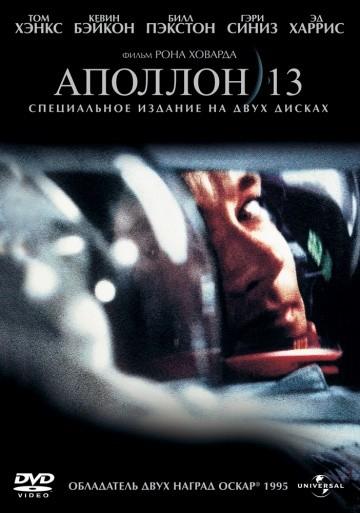 Смотреть фильм Аполлон 13
