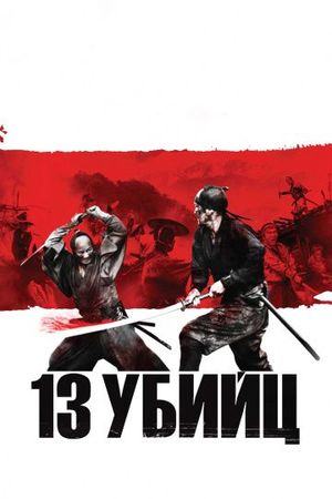 Смотреть фильм 13 убийц